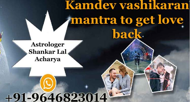 Kamdev vashikaran mantra to get love back or attraction